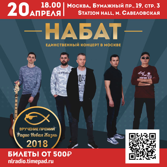Группа НАБАТ - единственный сольный концерт в Москве!